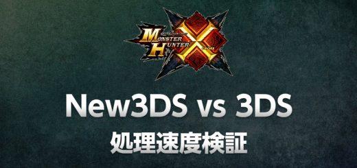 Monster Hunter X : Des chargements plus rapides sur new 3DS !