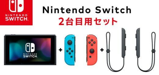 La Nintendo Switch proposée sans Dock, sans Câble HDMI et sans... chargeur !