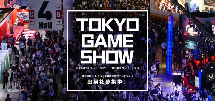 Le Tokyo Game Show 2018 est un des terrain de jeu favoris des cosplayers japonais ;) !